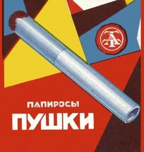 cigaretteads-18